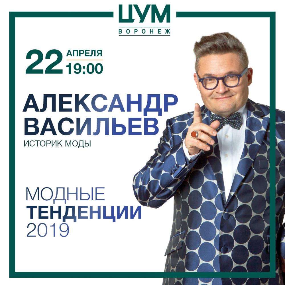 22 апреля ЦУМ - Воронеж организует мастер-класс историка моды Александра Васильева