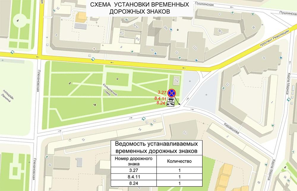30 октября запретят парковаться у Кольцовского сквера в Воронеже