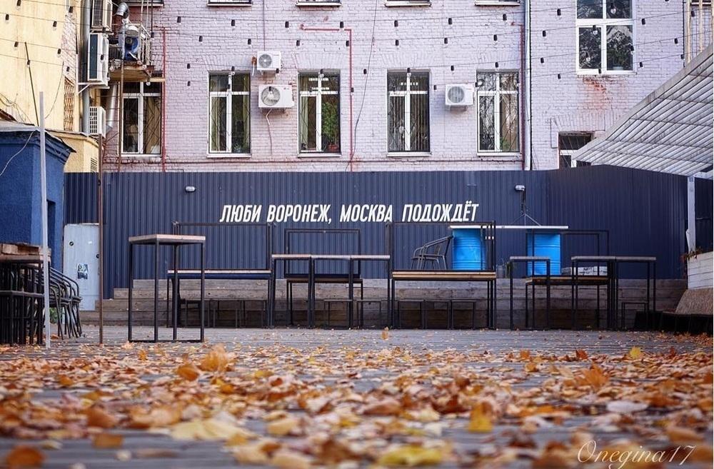 Воронежцам не хватает в городе метро и работы