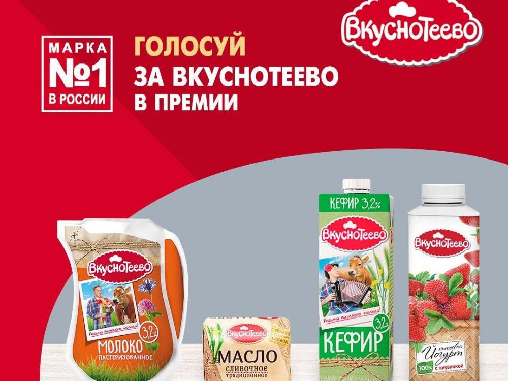 Воронежское молоко претендует на звание «Марка №1 в России»