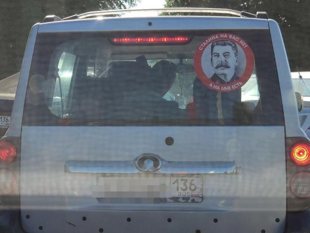 Любовью к Сталину двусмысленно украсили машину в Воронеже