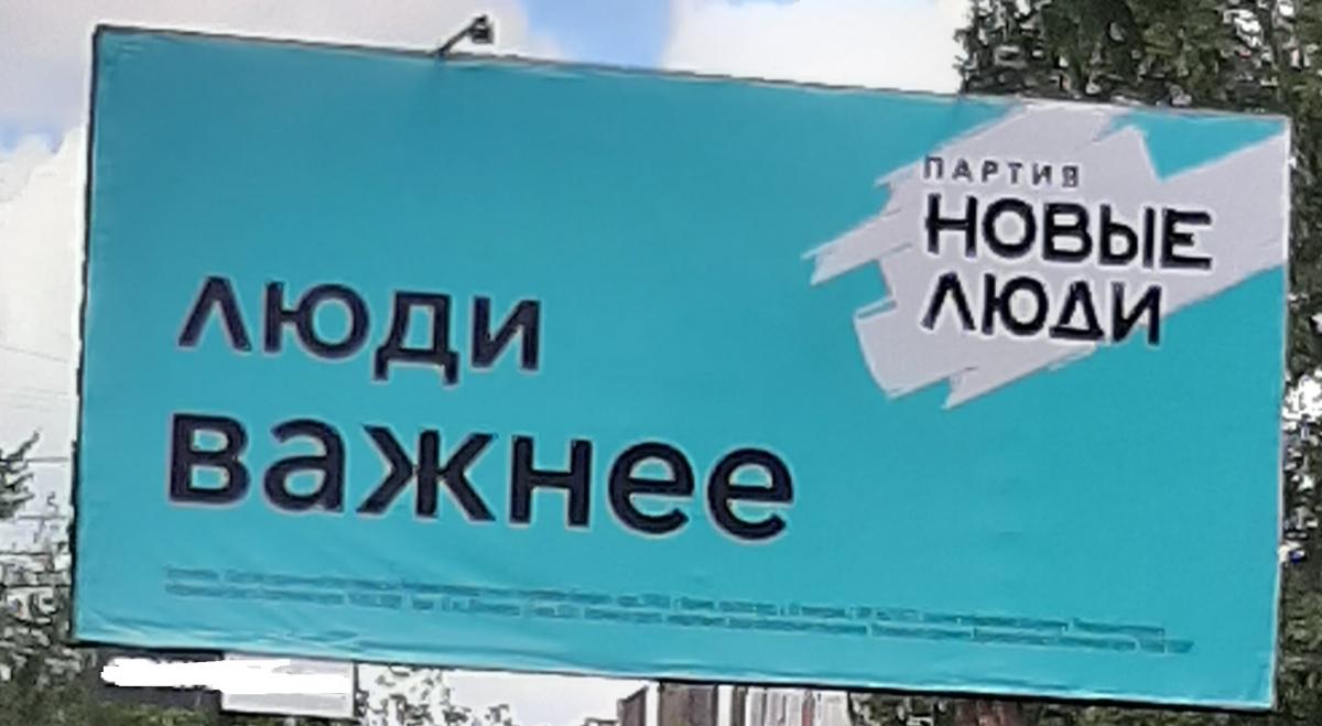 Слоганы и баннеры кандидатов в воронежские депутаты: Провал ЕР ...