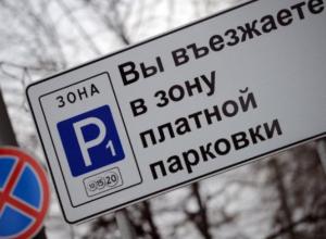 Опубликованы цены на платные парковки в Воронеже