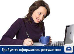 В Воронеже предлагают работу оформителю документов