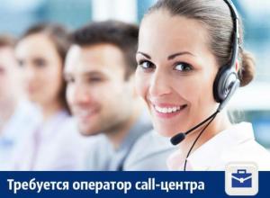 В Воронеже предлагают работу оператору call-центра