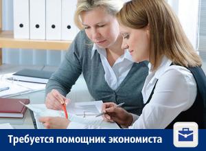 В Воронеже предлагают работу помощнику экономиста