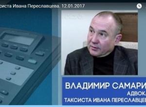 Полиция приостановила дело об избиении таксиста Переславцева в декабре