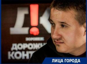 Привыкли, что все вопросы могут решить по звонку, – Вадим Серов о VIP-нарушителях в Воронеже