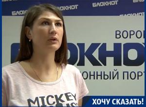 С нас взяли 21 тысячу за бесполезные заявления, – жительница Воронежа