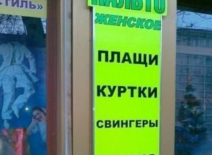 Магазин в Воронеже завлекает покупателей свингерами