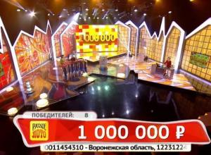В день выборов воронежец выиграл миллион в лотерею