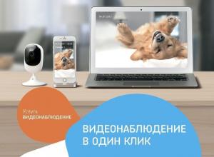 «Ростелеком» предлагает воронежцам видеонаблюдение по выгодной цене