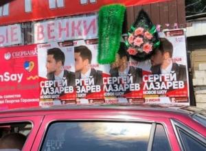 Похоронными венками встречают Сергея Лазарева в Воронеже