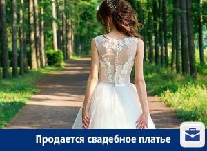 В Воронеже продают свадебное платье