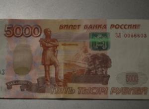 В Воронеже купюру с дьявольским номером продают за адскую сумму