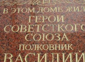 Воронежцев возмутила ошибка на памятных досках Героям Советского Союза