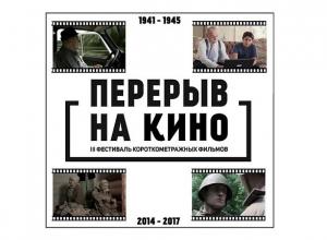 Честное и непредвзятое кино: воронежцы увидят события Великой Отечественной войны глазами современной молодежи