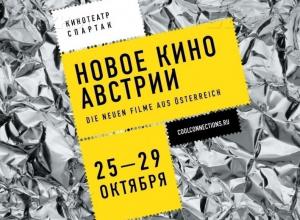 Воронежцы увидят лучшие образцы австрийского кино