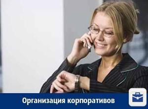 Услуги по организации корпоративных мероприятий в Воронеже
