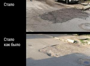 Воронежец показал, как выглядят отремонтированные дорожные ямы спустя год