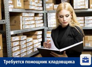 В Воронеже ищут помощника кладовщика
