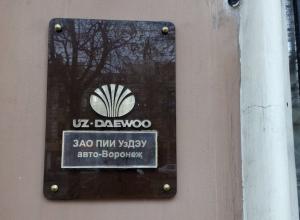 В Воронеже распродадут имущество обанкротившегося дистрибьютора Daewoo