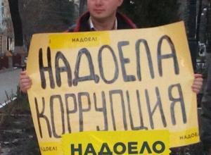Чиновники воронежской мэрии устали смотреть на плакат борца с коррупцией