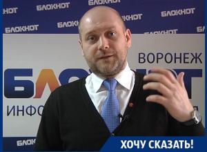 Облсуд почему-то решил, что мои права не нарушает вмешательство губернатора в выборы мэра Воронежа! – житель города
