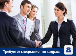 В Воронеже требуется специалист по кадрам