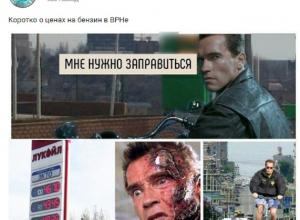 Цены на бензин в Воронеже высмеяли с помощью терминатора