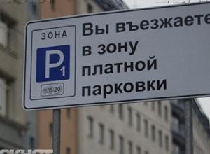 Опубликована карта платных парковок в центре Воронеже