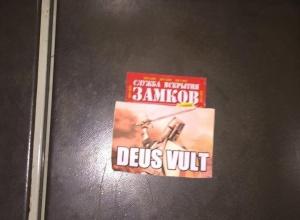 Воронежцев рассмешила реклама с христианским кличем времен крестовых походов