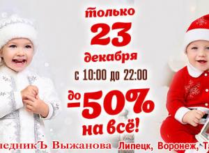 Огромные скидки ждут воронежцев в магазинах «Наследникъ Выжанова» 23 декабря