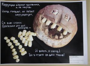 В Воронеже школьники красочно изобразили чиновников-взяточников