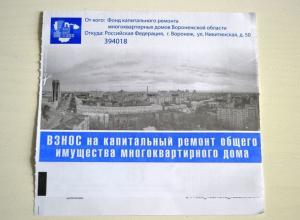 Воронежский Фонд капремонта пытается взыскать 5 млн рублей с должников