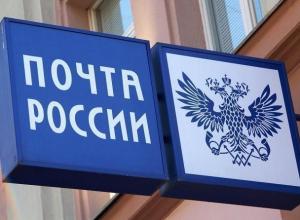 Воронежцам рассказали, будет ли работать почта 23 февраля и 8 марта