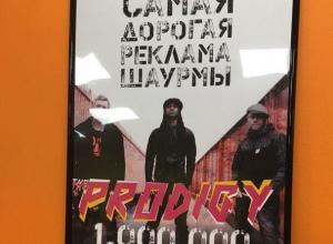 Воронежская шаурмичная приняла участие в съемках клипа The Prodigy