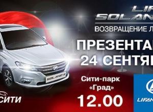 Новый автомобиль Lifan Solano в Воронеже!