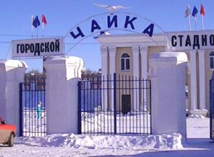 Воронежский стадион, принимающий на мундиале сборную Марокко, никак не отремонтируют