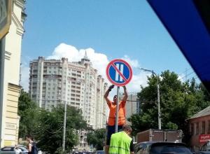 В Воронеже появились новые запрещающие знаки в центре города