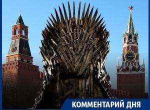 Пойдёт ли Путин на игру престолов