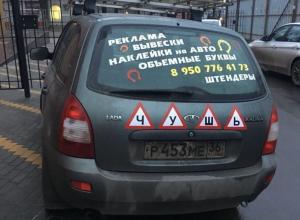 В Воронеже знак «Шипы» вклеили в слово «чушь»
