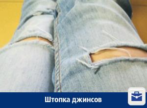 Штопка джинсов в Воронеже