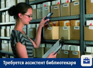 В Воронеже предлагают работу ассистенту библиотекаря