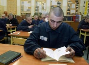 Малолетние зэки будут сдавать ЕГЭ в колонии под Воронежем
