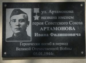 Иван Артамонов: Комбат-освободитель Украины из Воронежа