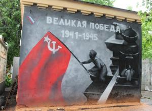 Воронежские граффити-активисты процитировали легендарное фото