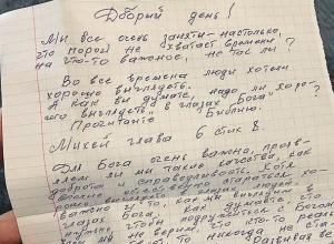 Жители воронежского ЖК получили «письма от Бога»