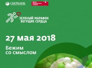 Сбербанк объявил регистрацию на Зеленый марафон «Бегущие сердца»