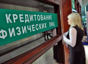 Ставки по потребительским и ипотечным кредитам могут снизиться на 1-2%